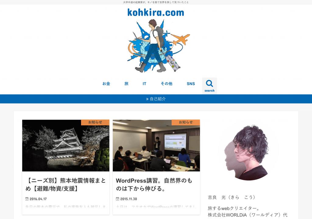 screencapture-kohkira-1475325219947-1