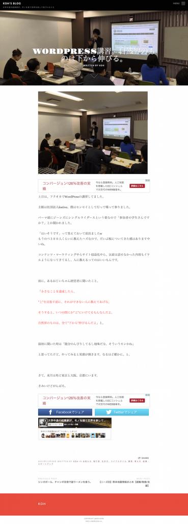 screencapture-kohkira-grow-1474104294149-1-1