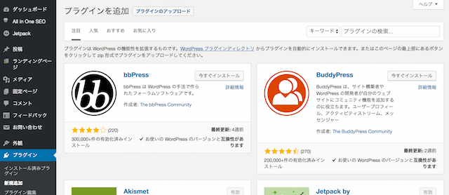 WordPress ワードプレス ブログ 作り方 プラグイン
