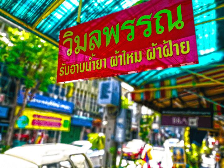 タイ カオサンロード 写真 世界一周 旅