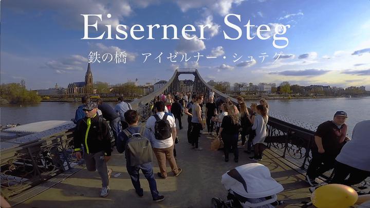 ドイツ フランクフルト 観光 恋人の橋 アイゼルナーシュテグ