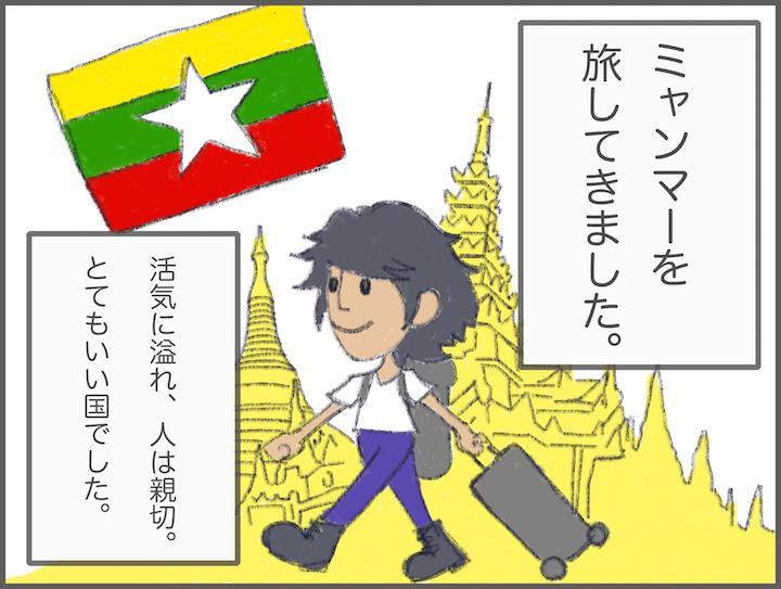 ミャンマーの旅イラスト