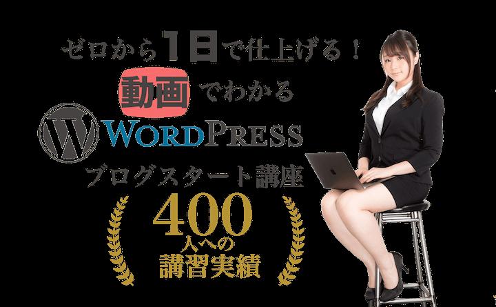 WordPress ワードプレス 講座 初心者向け