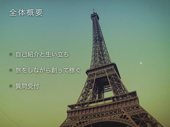 ドローン 世界一周 海外旅行