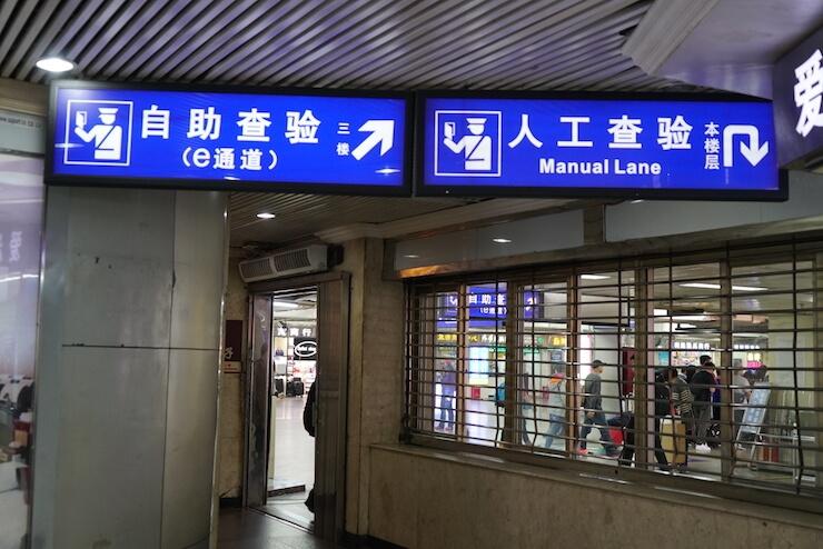 深センから香港国際空港への行き方 5