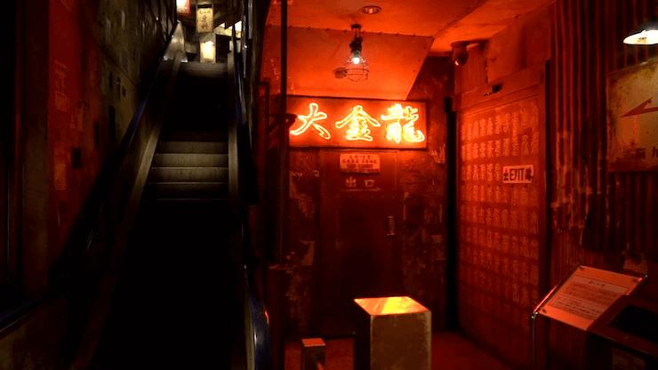 電脳九龍城 川崎 あなたのウェアハウス