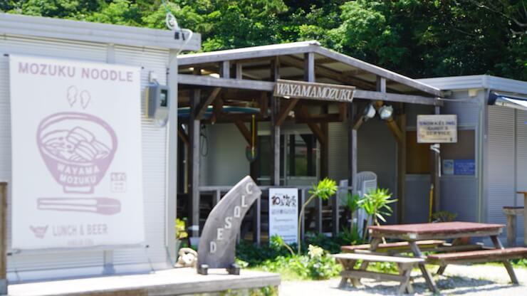 沖縄 座間味島 食事 レストラン グルメ