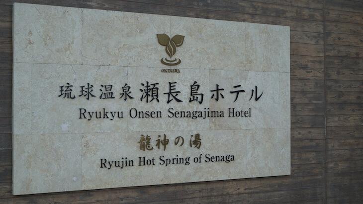 沖縄 瀬長島ホテル ウミカジテラス 行き方
