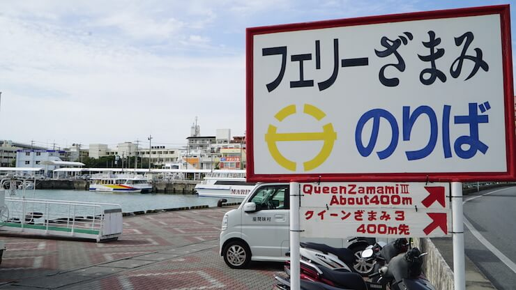 沖縄那覇 座間味島 行き方 フェリー