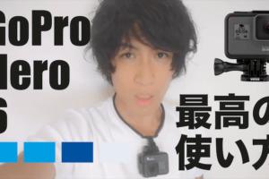 GoPro Hero 6 アクセサリ