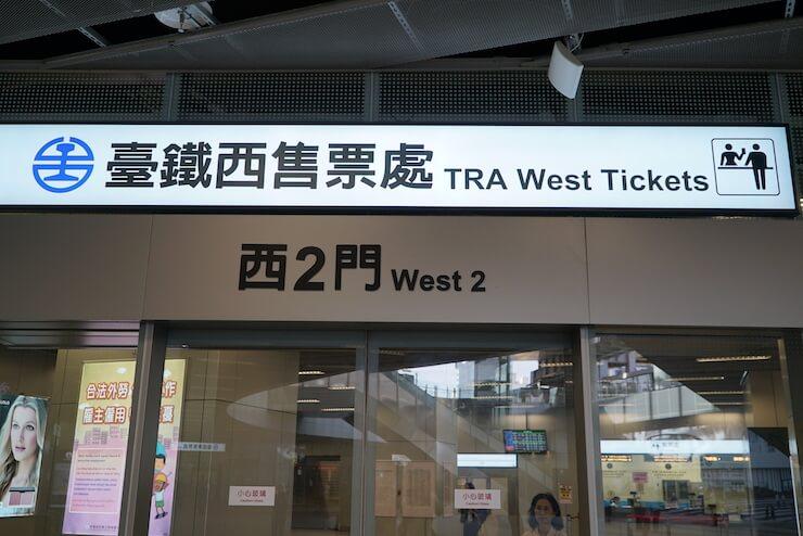 台湾高雄から台南 安く早く簡単に行く方法 値段 時間