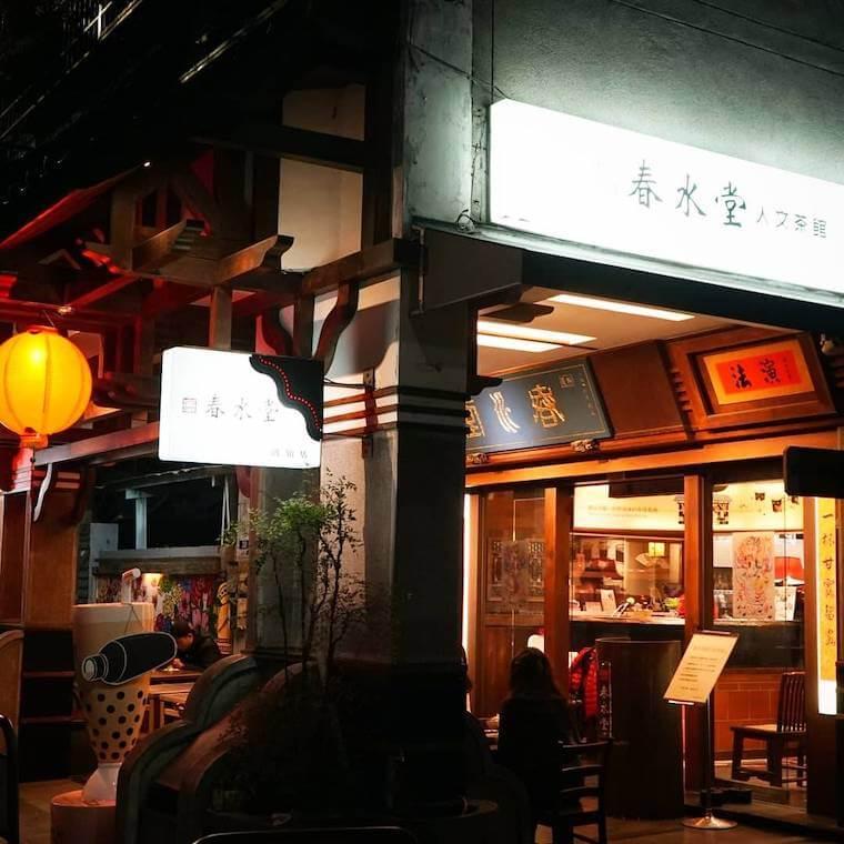 台湾・台北のタピオカミルクティーおすすめランキング 春水堂