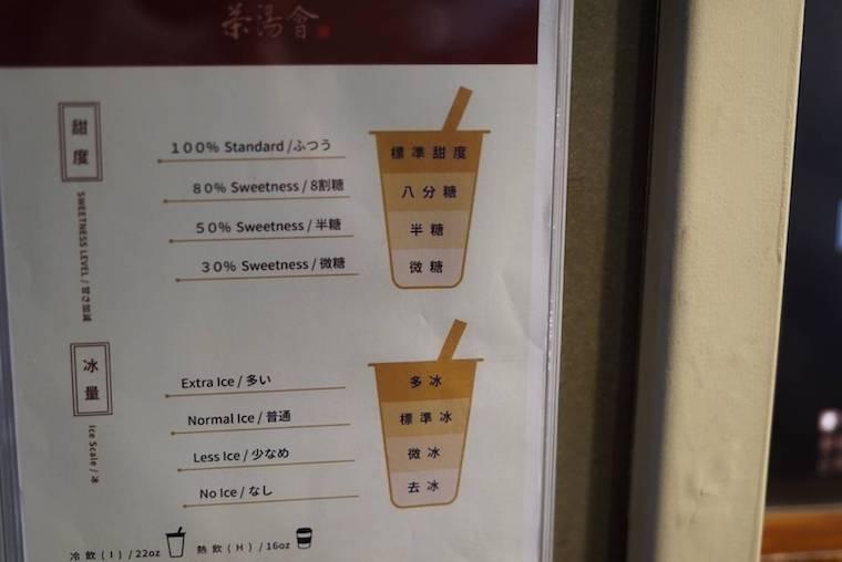 台湾・台北のタピオカミルクティーおすすめランキング 茶湯會