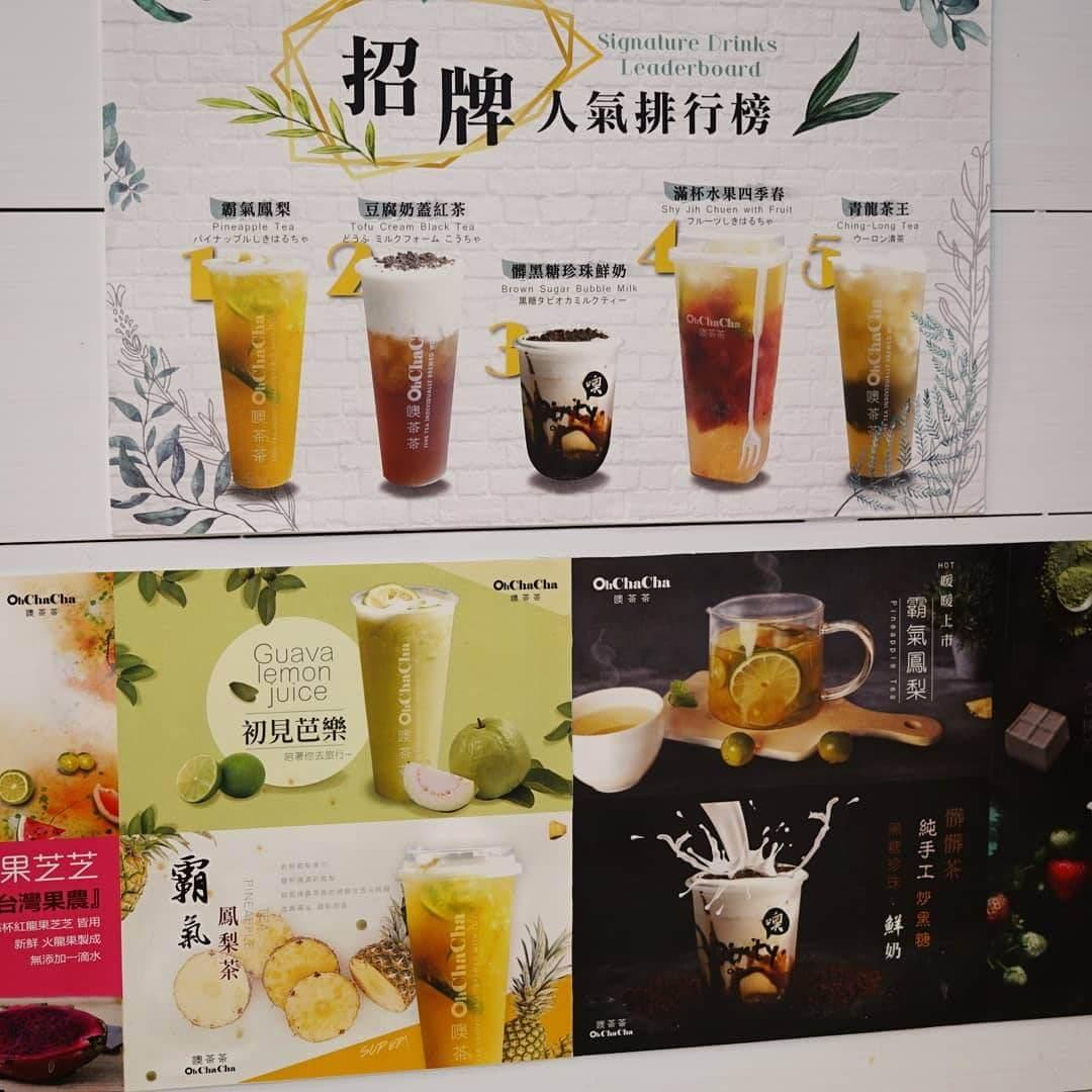 台湾・台北のタピオカミルクティーおすすめランキング,澳茶茶,OhChaCha