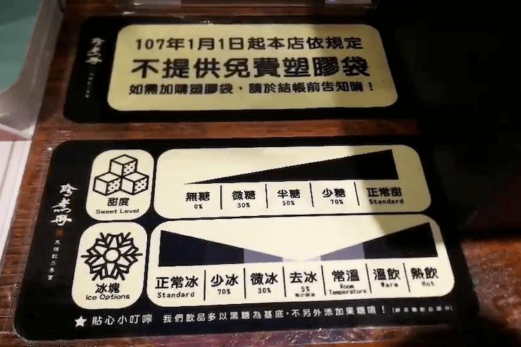 台湾・台北のタピオカミルクティーおすすめランキング 珍煮丹