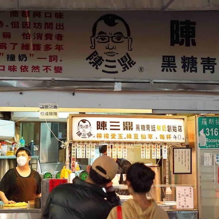 台湾・台北のタピオカミルクティーおすすめランキング,陳三鼎黒糖青蛙鮮奶創始店