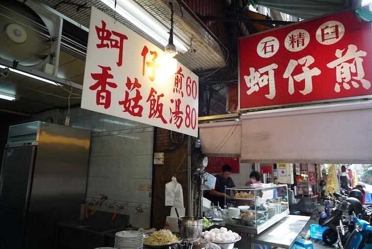 台湾・台南のおすすめB級グルメまとめ 石精臼蚵仔煎