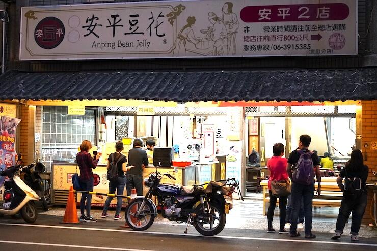 台湾・台南のおすすめB級グルメまとめ 安平豆花