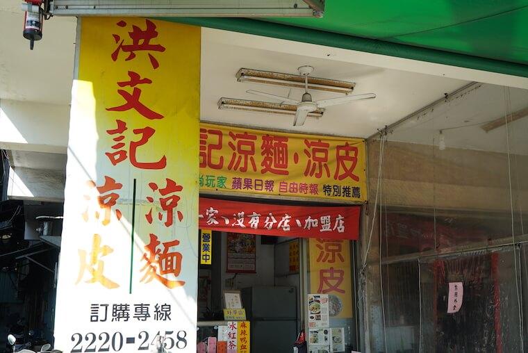 台湾・台中のおすすめB級グルメまとめ 洪文記涼麺