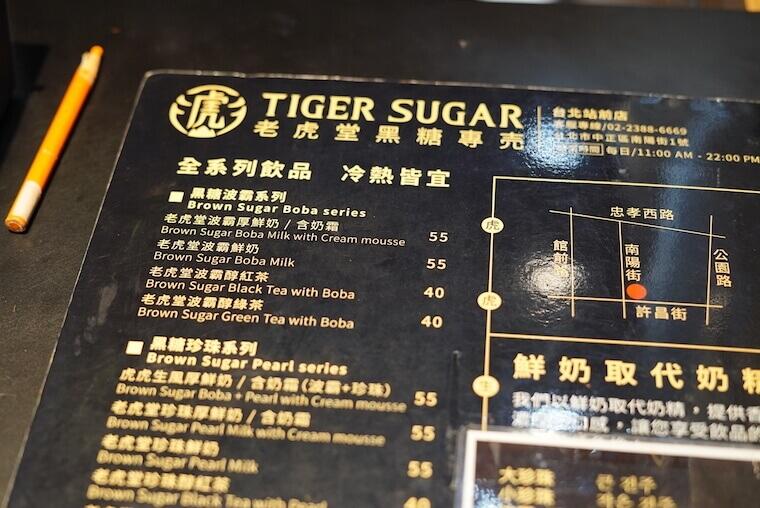 台湾・台北のタピオカミルクティーおすすめランキング 老虎堂 Tiger Suger