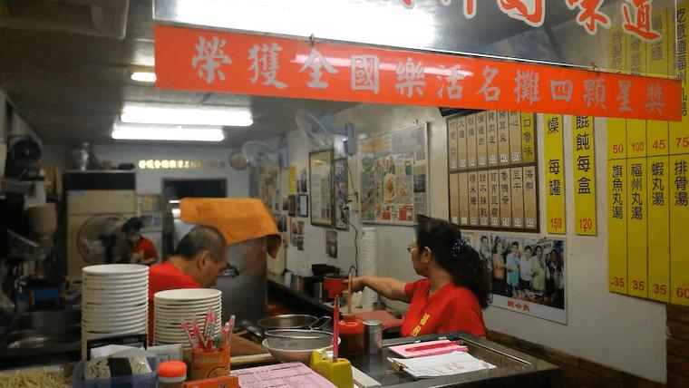 台湾・台中のおすすめB級グルメまとめ 台中第二市場 三代福州意面老店
