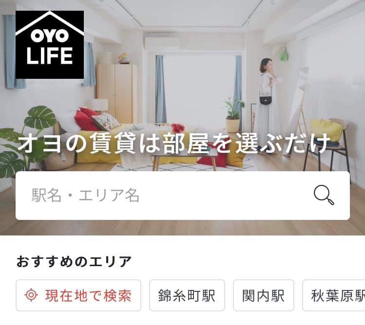 OYO LIFE オヨライフ 評判 レビューブログ,登録方法