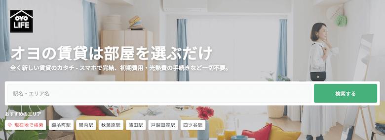 OYO LIFEレビューブログ,登録方法