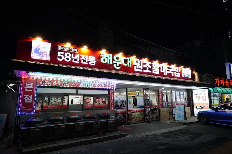 韓国釜山,海雲台元祖ハルメクッパでデジクッパ,写真,レビューブログ