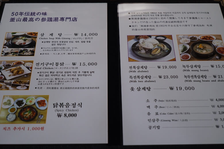 韓国釜山の南浦洞参鶏湯ナンポドンサムゲタンのレビューブログ