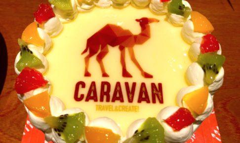 cv-cake